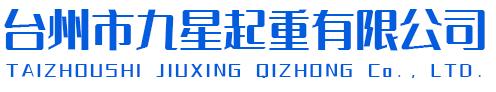 台州吊车租赁